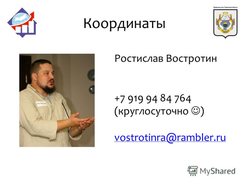 Координаты Ростислав Востротин +7 919 94 84 764 (круглосуточно ) vostrotinra@rambler.ru