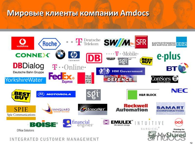 12 Мировые клиенты компании Amdocs