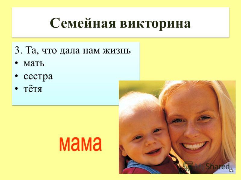 3. Та, что дала нам жизнь мать сестра тётя 3. Та, что дала нам жизнь мать сестра тётя