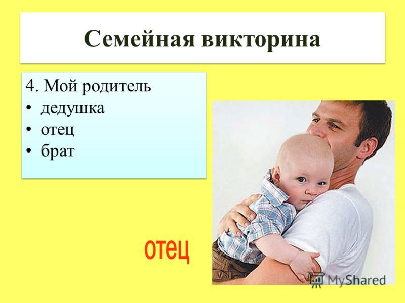4. Мой родитель дедушка отец брат 4. Мой родитель дедушка отец брат