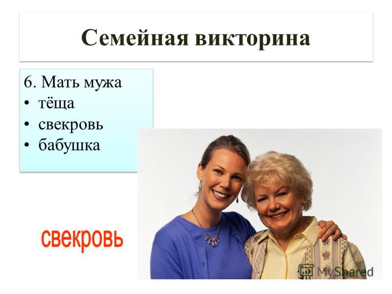 6. Мать мужа тёща свекровь бабушка 6. Мать мужа тёща свекровь бабушка