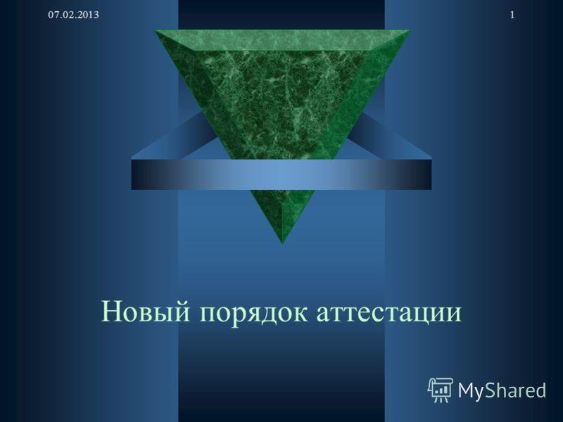 07.02.20131 Новый порядок аттестации