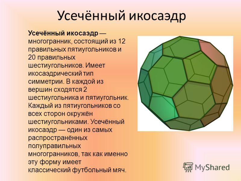 Свойства икосаэдра Икосаэдр можно вписать в куб, при этом шесть взаимно перпендикулярных рёбер икосаэдра будут расположены соответственно на шести гранях куба, остальные 24 ребра внутри куба, все двенадцать вершин икосаэдра будут лежать на шести гран