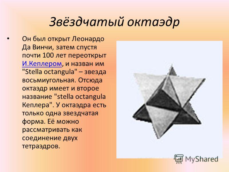 Звёздчатые многогранники Звёздчатые многогранники. Звездчатые многогранники очень декоративны, что позволяет широко применять их в ювелирной промышленности при изготовлении всевозможных украшений. Применяются они и в архитектуре. Многие формы звездча