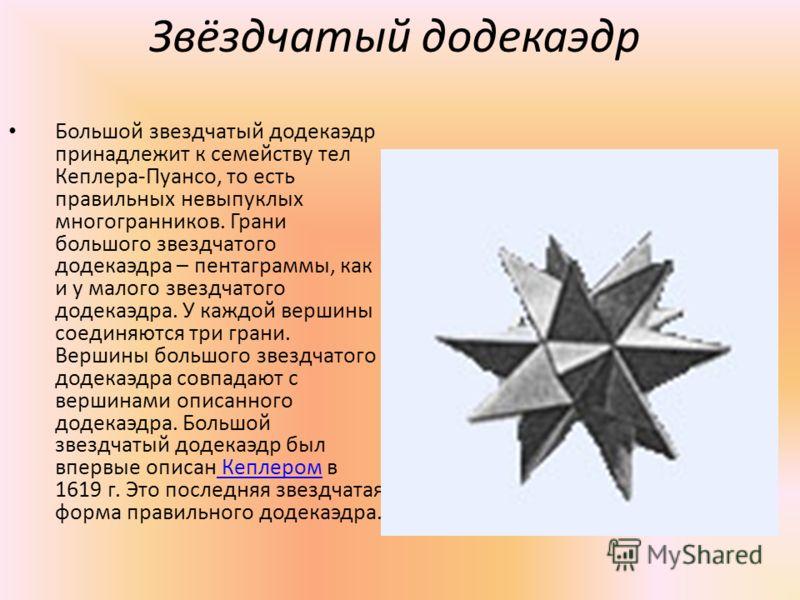 Звёздчатый октаэдр Он был открыт Леонардо Да Винчи, затем спустя почти 100 лет переоткрыт И.Кеплером, и назван им