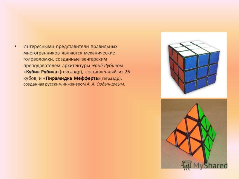 Последний правильный многогранник – икосаэдр передаёт форму кристаллов бора (В). В своё время бор использовался для создания полупроводников первого поколения.