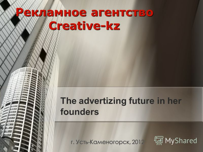 Рекламное агентство Creative-kz The advertizing future in her founders