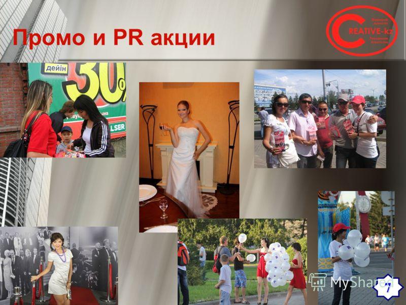 Промо и PR акции 7