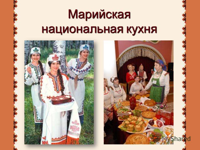 Марийская национальная кухня