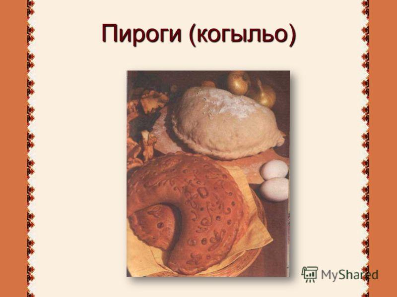Пироги (когыльо)