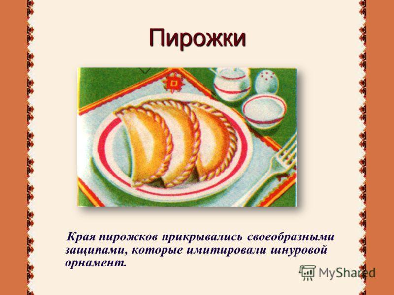 Пирожки К рая пирожков прикрывались своеобразными защипами, которые имитировали шнуровой орнамент.