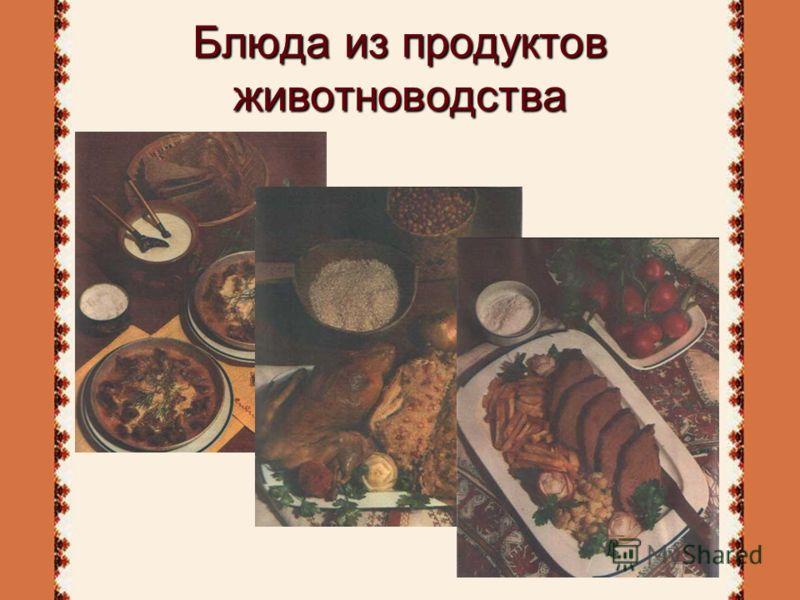 Блюда из продуктов животноводства