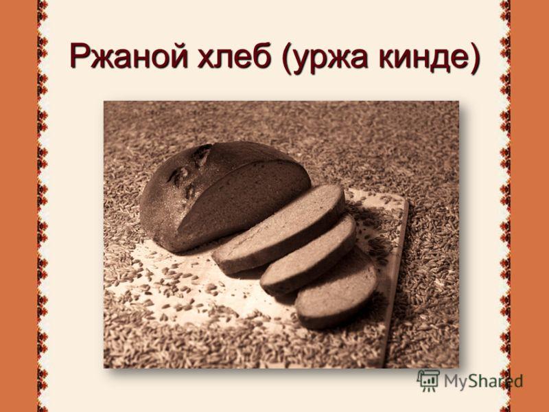 Ржаной хлеб (уржа кинде)