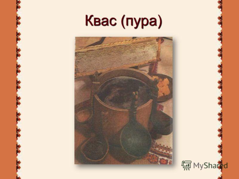 Квас (пура)