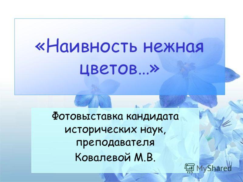 «Наивность нежная цветов…» Фотовыставка кандидата исторических наук, преподавателя Ковалевой М.В.