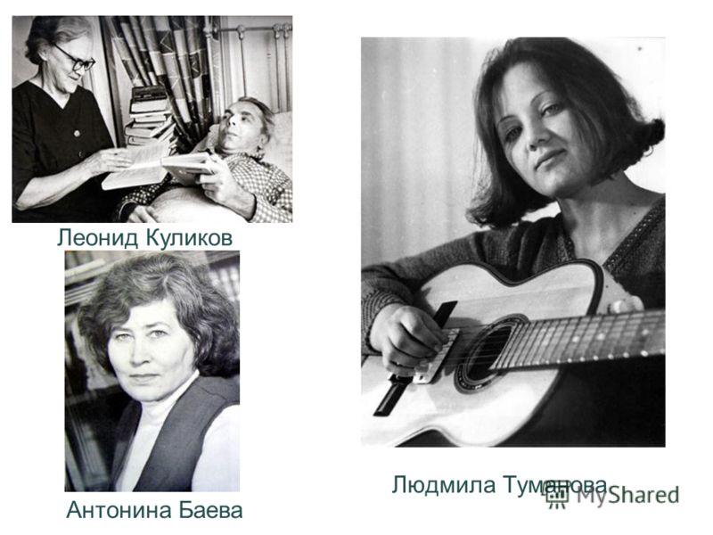 Людмила Туманова Леонид Куликов Антонина Баева