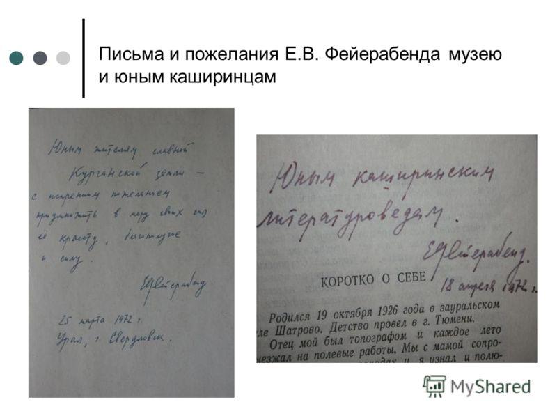 Письма и пожелания Е.В. Фейерабенда музею и юным каширинцам
