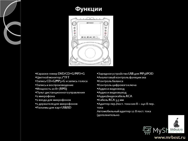 Функции Караоке - плеер DVD/CD+G/MP3+G Цветной монитор 7