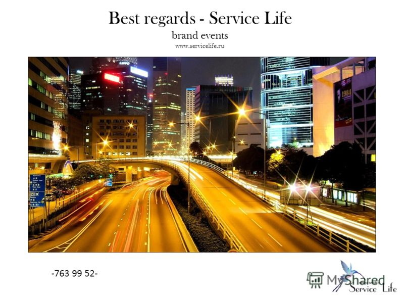 Best regards - Service Life brand events www.servicelife.ru -763 99 52-