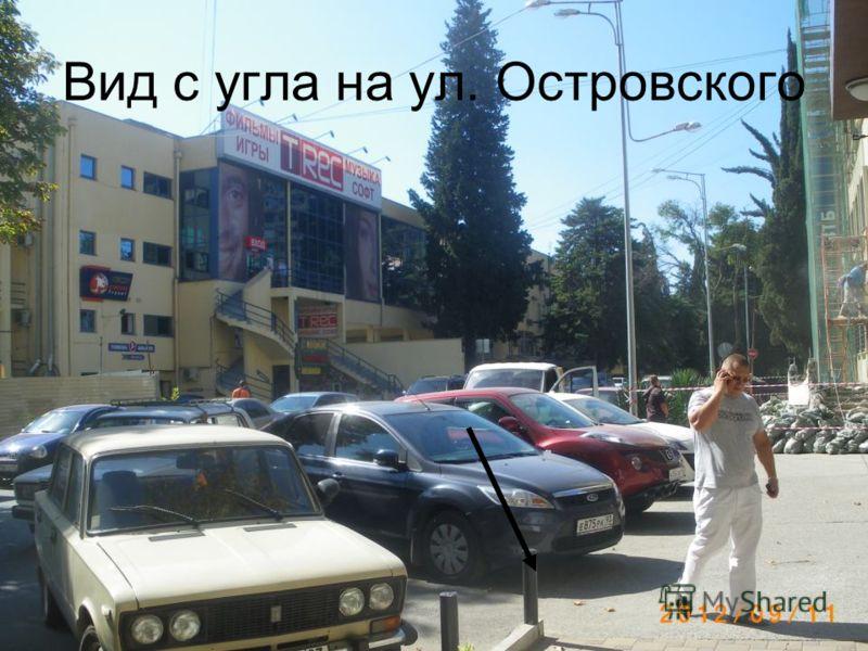 Вид с угла на ул. Островского