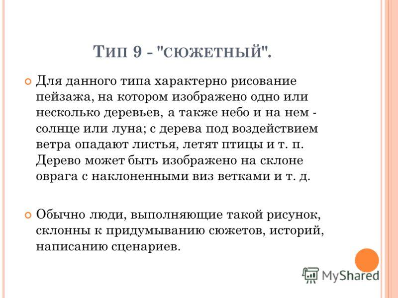 Т ИП 9 -