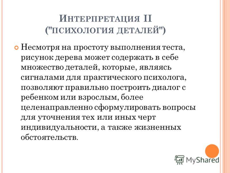 И НТЕРПРЕТАЦИЯ II (