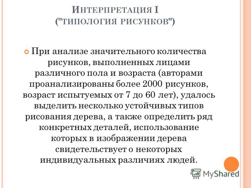 И НТЕРПРЕТАЦИЯ I (
