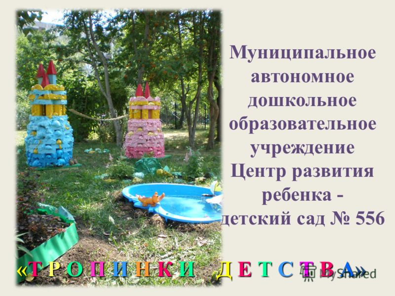 Муниципальное автономное дошкольное образовательное учреждение Центр развития ребенка - детский сад 556 «Т Р О П И Н К И Д Е Т С Т В А»