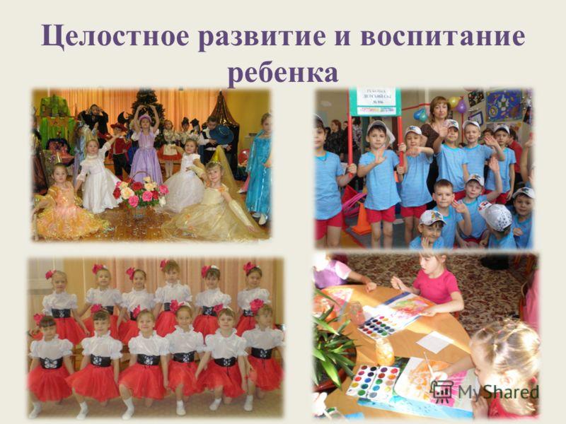 Целостное развитие и воспитание ребенка