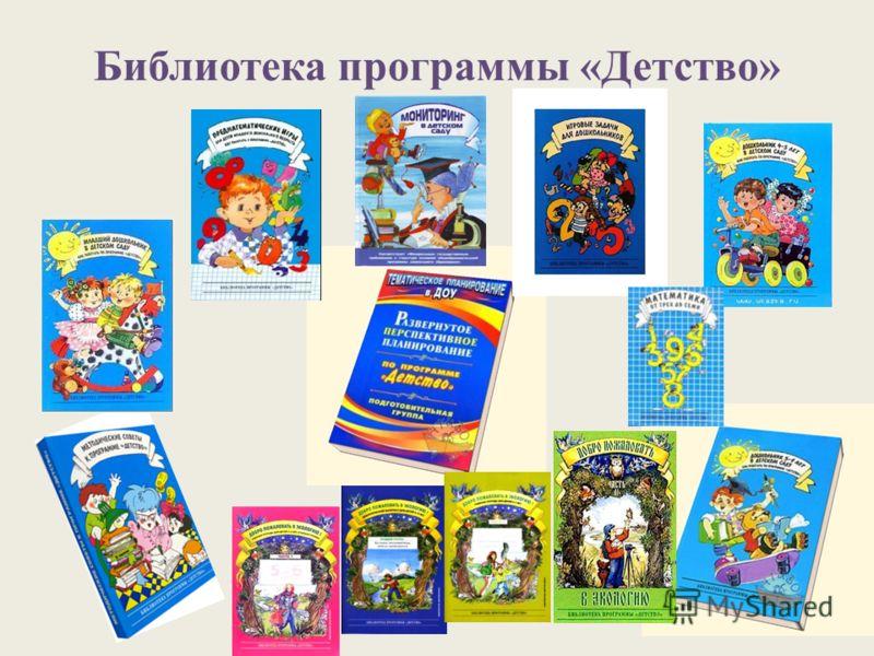 Библиотека программы «Детство»