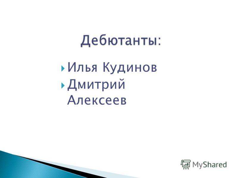 Илья Кудинов Дмитрий Алексеев