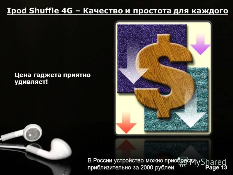 Free Powerpoint Templates Page 13 Ipod Shuffle 4G – Качество и простота для каждого Цена гаджета приятно удивляет! В России устройство можно приобрести приблизительно за 2000 рублей