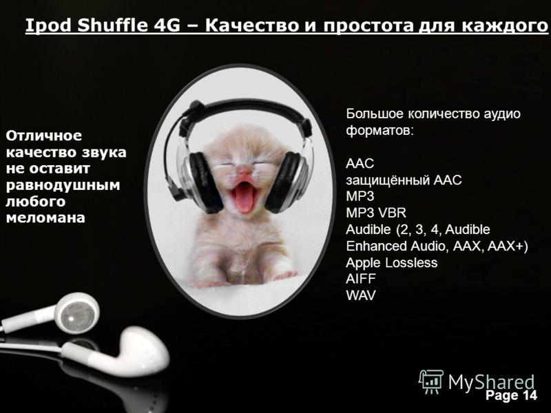 Free Powerpoint Templates Page 14 Ipod Shuffle 4G – Качество и простота для каждого Отличное качество звука не оставит равнодушным любого меломана Большое количество аудио форматов: AAC защищённый AAC MP3 MP3 VBR Audible (2, 3, 4, Audible Enhanced Au