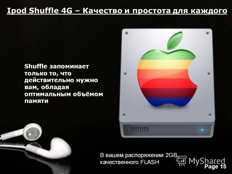 Free Powerpoint Templates Page 15 Ipod Shuffle 4G – Качество и простота для каждого Shuffle запоминает только то, что действительно нужно вам, обладая оптимальным объёмом памяти В вашем распоряжении 2GB качественного FLASH