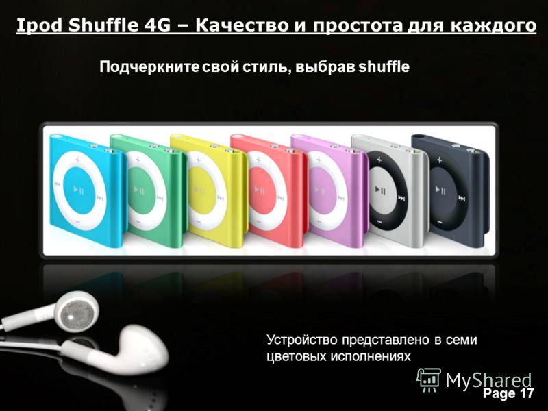 Free Powerpoint Templates Page 17 Ipod Shuffle 4G – Качество и простота для каждого Подчеркните свой стиль, выбрав shuffle Устройство представлено в семи цветовых исполнениях