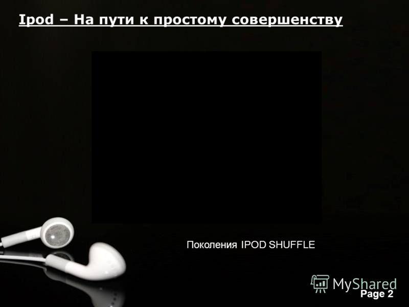 Free Powerpoint Templates Page 2 Ipod – На пути к простому совершенству Поколения IPOD SHUFFLE