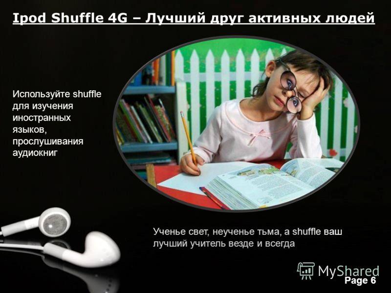 Free Powerpoint Templates Page 6 Ipod Shuffle 4G – Лучший друг активных людей Ученье свет, неученье тьма, а shuffle ваш лучший учитель везде и всегда Используйте shuffle для изучения иностранных языков, прослушивания аудиокниг