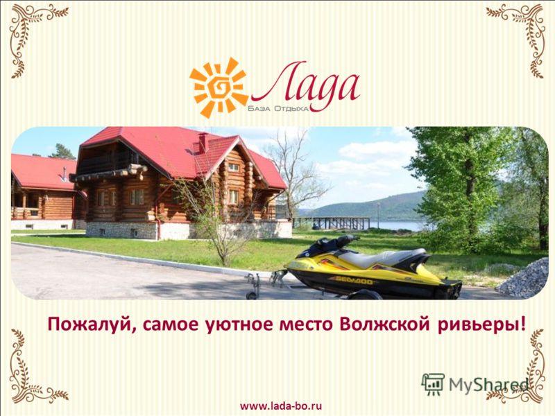 Пожалуй, самое уютное место Волжской ривьеры! www.lada-bo.ru