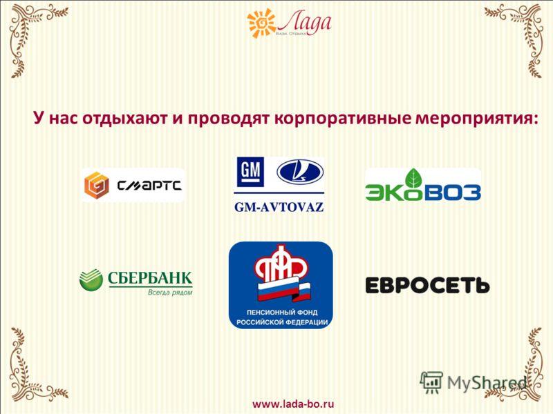 У нас отдыхают и проводят корпоративные мероприятия: www.lada-bo.ru