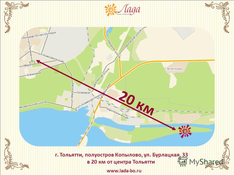 20 км г. Тольятти, полуостров Копылово, ул. Бурлацкая, 33 в 20 км от центра Тольятти www.lada-bo.ru