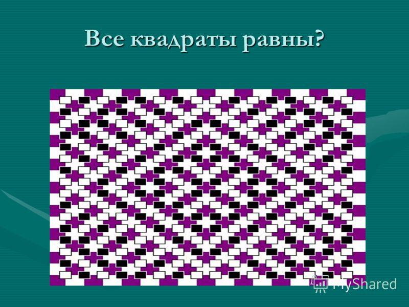 Это без сомнения лучшая РС иллюзия. Попробуй обязательно:Это без сомнения лучшая РС иллюзия. Попробуй обязательно: 1) Расслабься и смотри неотрываясь 30 сек. на 4 маленькие точки в центре.1) Расслабься и смотри неотрываясь 30 сек. на 4 маленькие точк