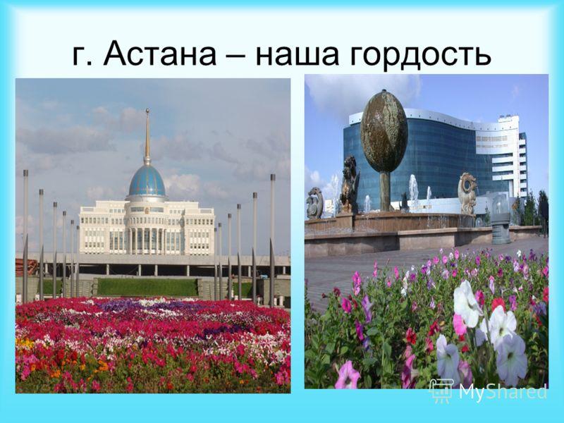 г. Астана – наша гордость