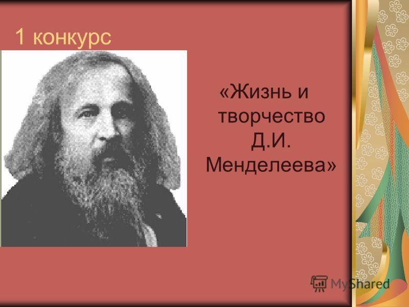 1 конкурс «Жизнь и творчество Д.И. Менделеева»