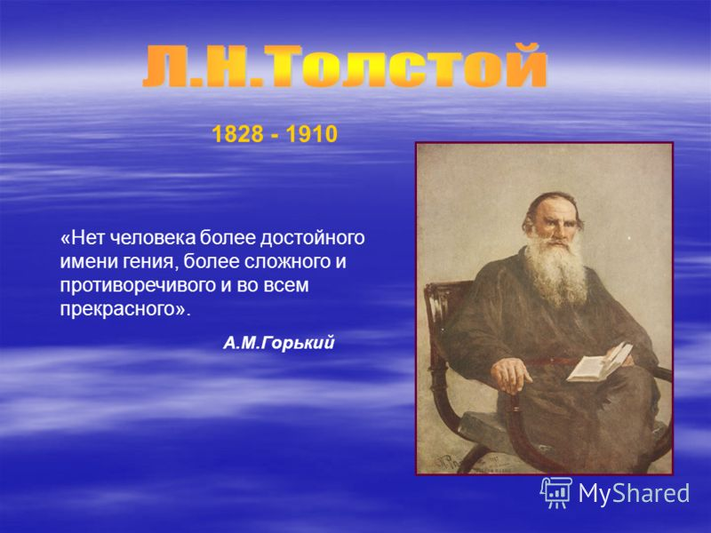 1828 - 1910 «Нет человека более достойного имени гения, более сложного и противоречивого и во всем прекрасного». А.М.Горький