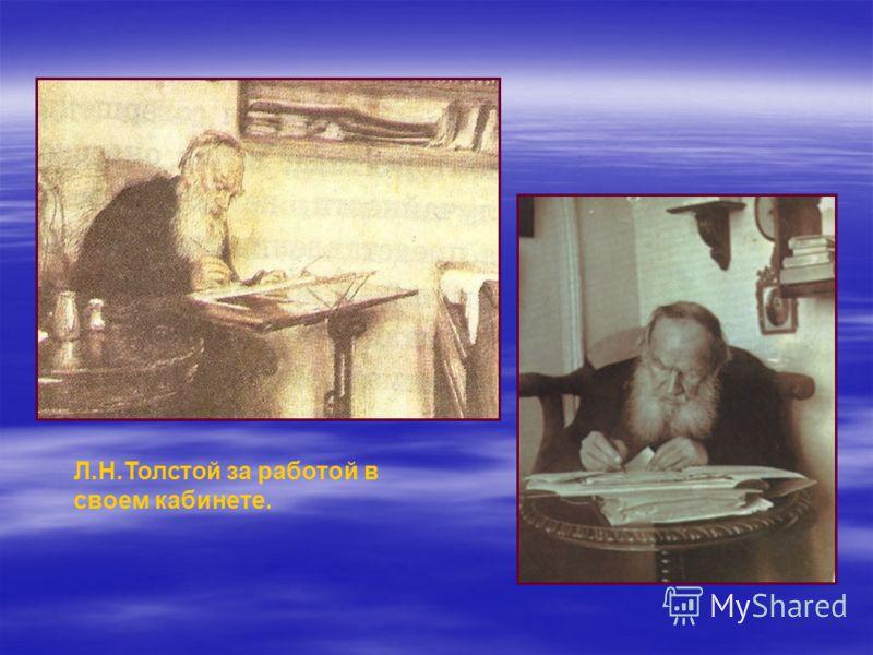 Л.Н.Толстой за работой в своем кабинете.
