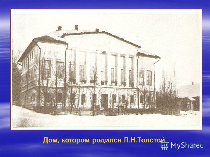 Дом, котором родился Л.Н.Толстой