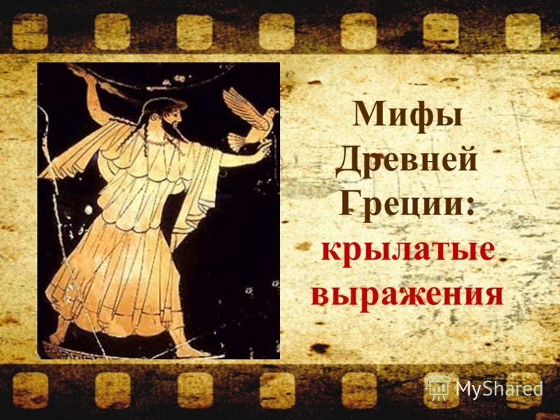 Мифы Древней Греции: крылатые выражения