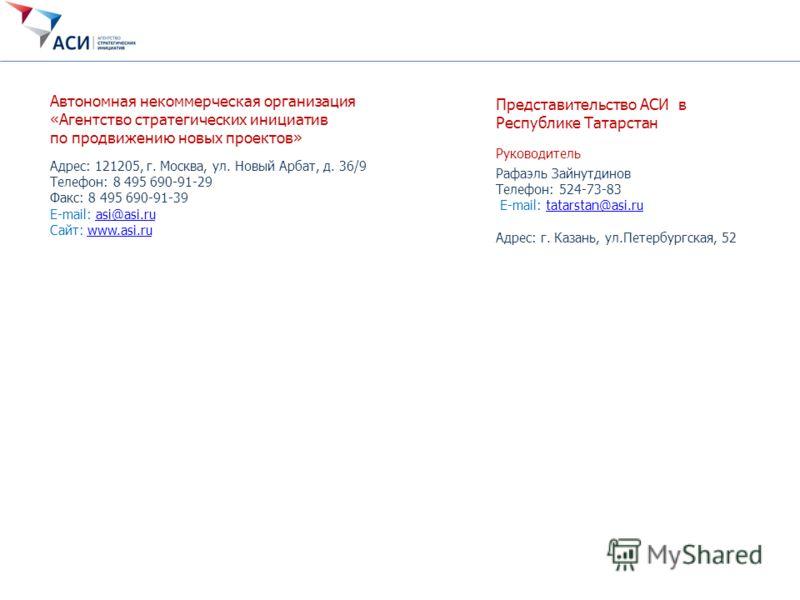 Автономная некоммерческая организация «Агентство стратегических инициатив по продвижению новых проектов» Адрес: 121205, г. Москва, ул. Новый Арбат, д. 36/9 Телефон: 8 495 690-91-29 Факс: 8 495 690-91-39 E-mail: asi@asi.ruasi@asi.ru Сайт: www.asi.ruww