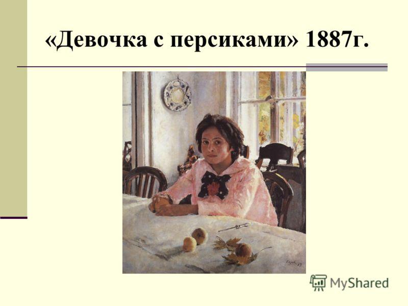 «Девочка с персиками» 1887г.