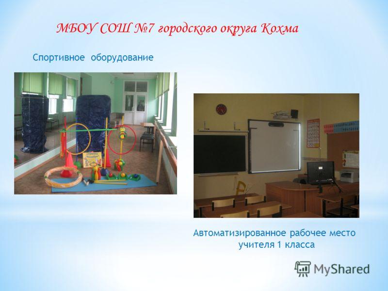 Спортивное оборудование Автоматизированное рабочее место учителя 1 класса МБОУ СОШ 7 городского округа Кохма